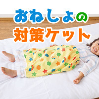 おねしょの対策ケット【送料無料!北海道沖縄離島別】