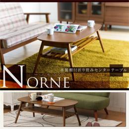 【送料無料】テーブル ローテーブル 棚付き 折れ脚タイプ 折り畳み センターテーブル 95780 センターテーブル リビングテーブル Norneノルン table テーブル 北欧