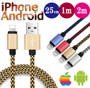 ≪Qoo10カテゴリランキング1位獲得商品!≫超頑丈【iPhone/Android】×【25cm/1m/2m】:スマホ充電ケーブル 強化メッシュコーティングにより断線しにくいスリーブコード ライトニングケーブル iPhone6s/iPhone6sPLUS/iPhone7/iPhone7PLUS etc USB充電ケーブル 充電器バッテリー 絡まりにくい スマートフォン 携帯ケーブル etc gal
