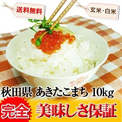 秋田県 白米か玄米 1等米 あきたこまち 10kg 平成26年度の画像