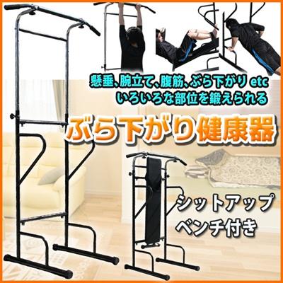 【レビュー記載で送料無料!】ぶら下がり健康器 シットアップベンチ付き 懸垂シットベンチ付き 上半身専用 筋力トレーニング チェンニング プッシュアップの画像