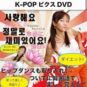 キムジヨンの踊るだけエクササイズ(K-POPビクス)『【特価】キムジヨンのK-POPエアロビクスDVD』