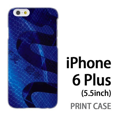 iPhone6 Plus (5.5インチ) 用『No2 14』特殊印刷ケース【 iphone6 plus iphone アイフォン アイフォン6 プラス au docomo softbank Apple ケース プリント カバー スマホケース スマホカバー 】の画像