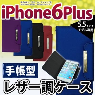 iPhone6sPlus/6Plus ケース 手帳型 レザー 調 手帳 横開き マグネットロック カードポケット スタンド iPhone6plus アイフォン6プラス DJ-IPHONE62-A05[ゆうメール配送][送料無料]の画像