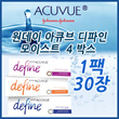 ★ One Day Acuvue define Moist 4 Box Set (1 box 30 pieces) | [Color Contact Lens]