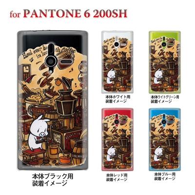【SWEET ROCK TOWN】【PANTONE6 ケース】【200SH】【Soft Bank】【カバー】【スマホケース】【クリアケース】【アート】 46-200sh-sh0006の画像