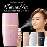 肌を潤す携帯美肌 ミスト Revella(リベイラ) 【送料無料】  美容グッズ 美容器具 超微粒子ミスト、「リベイラ」 オフィスの乾燥対策 携帯に便利! 充電ができるハンディミスト。