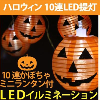 ハロウィン 雑貨 グッズ LED提灯 10連オバケかぼちゃ LED イルミネーション ジャックオーランタン パンプキン ちょうちん ハロウィンパーティ イベント ER-HWIL [定形外郵便配送][送料無料]の画像