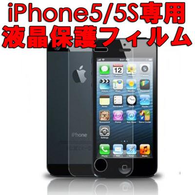 【送料無料】iPhone5S/5 液晶 保護 フィルム シート Softbank(ソフトバンク)・au(エーユー)・docomo(ドモコ)対応 汚れ指紋が目立たないスクリーンプロテクター保護フィルム Apple iphone5 アイフォンケースカバーを付ける前の本体ファンデーションアクセサリーの画像