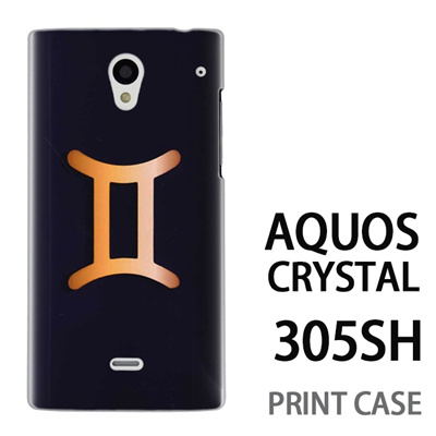 AQUOS CRYSTAL 305SH 用『0720 星座ふたご座マーク』特殊印刷ケース【 aquos crystal 305sh アクオス クリスタル アクオスクリスタル softbank ケース プリント カバー スマホケース スマホカバー 】の画像