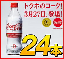 ★特保 コカ・コーラ プラス 予約発売!1ケース24本!「コカ・コーラ」シリーズ史上初となるトクホの「コカ・コーラ プラス」特定保健用食品(トクホ)開発期間約6年