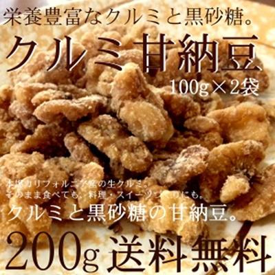 【送料無料】クルミの甘納豆 (100g-2袋)クルミと黒砂糖の手づくりクルミ甘納豆◎栄養豊富なクルミとミネラル豊富な黒砂糖・塩で手がけてた手作り甘納豆の画像