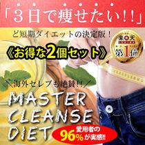 《お得な2個セット》ビヨンセが10日で9キロ痩せた「マスタークレンズダイエット」レモンデトックス クレンズジュース
