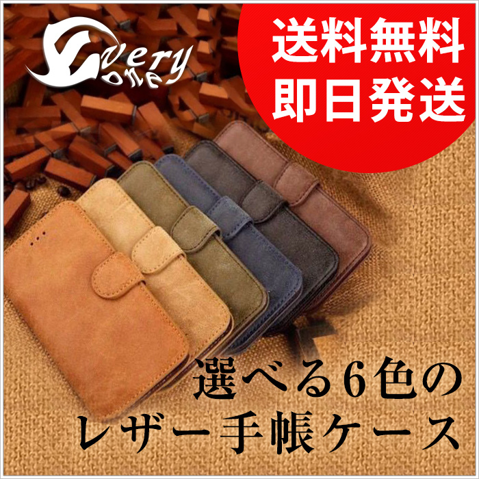 iPhoneケース レザー 革 手帳【iPhone7】【iPhone7Plus】【iPhone6/6s】【iPhone6Plus/6sPlus】【iPhone5/5s/SE】【送料無料】【DM便配送】
