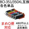 【まめQ便可】BCI-351/350XL互換 単品販売 BCI-351XL BCI-350XL BCI-350PGBK BCI-351BK BCI-351C BCI-351M BCI-351Y B