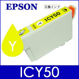 【送料無料】高品質で大人気!純正同等クラス EPSON インクカートリッジ (黄/イエロー) ICY50 互換インク【互換インクカートリッジ 汎用品 エプソン プリンター用インクタンク カラリオ/ビジネスインクジェット】の画像