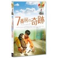 DVD7番房の奇跡MPF-11765