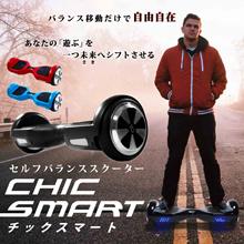 【IO HAWK 姉妹品】 DABADA チックスマート C1 電動二輪車  【1年保証付き】 立ち乗り二輪車 ハンドフリー セルフバランススクーター アイオー・ホーク