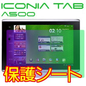 【送料無料】人気で品薄!Acer(エイサー) ICONIA TAB A500専用液晶保護フィルム 指紋防止光沢フィルムの画像