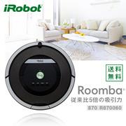 ルンバ870 R870060 吸引力が5倍に向上したロボット掃除機 iRobot Roomba 自動掃除機 【日本仕様正規品】