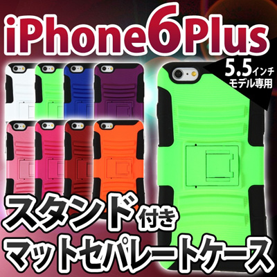 iPhone6sPlus/6Plus ケース マット加工iPhone6Plusケース★衝撃に強いボディ!★スタンド機能付きで動画鑑賞にも最適です iPhone6Plusをシリコン素材で覆い、ポリカーボネート素材でしっかりガード IP62P-004 [ゆうメール配送][送料無料]の画像