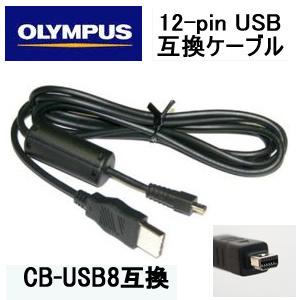【送料無料】オリンパス デジカメ用 CB-USB8互換 12ピンUSBケーブルOLYMPUS XZシリーズ SHシリーズ SZシリーズ TGシリーズ SPシリーズの画像