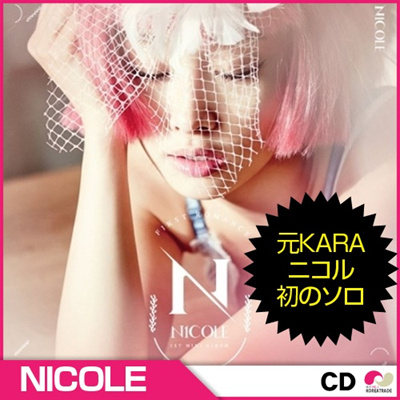 【安心国内発送】【CD】  NICOLE - FIRST ROMANCE (1ST MINI ALBUM)◆ KARA ニコル 【K-POP】【CD】の画像