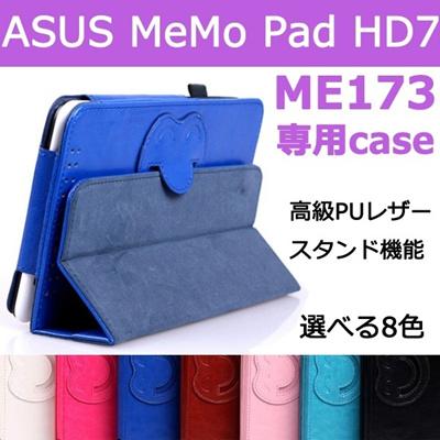 メール便送料無料 ASUS MeMO Pad HD 7 ケース ASUS(エイスース・アスース) MeMO Pad HD 7 ME173 タブレット スタンド機能付PUレザーケース スマートカバー  ASUS MeMO Pad HD 7 専用アクセサリー 最安値 セール me173 asus case タッチペン挿し機能付きの画像