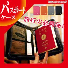 パスポートケース カード収納 サイフ チケット パスポート ケース チケットケース スマホケース トラベル用品 旅行用品 メンズ レディース ER-PASS [ゆうメール配送][送料無料]