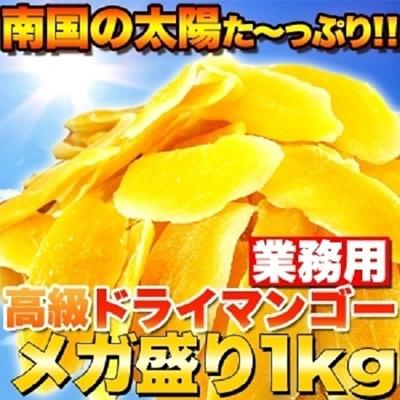 高級ドライマンゴーメガ盛り1kg マンゴーのフルーティーな美味しさをそのまま!大人気商品!ネット最安値に挑戦の画像