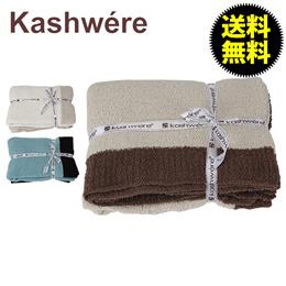 KASHWERE カシウェア 国内検針済 ひざ掛け/ひざかけ/膝掛け/ギフト/プレゼント