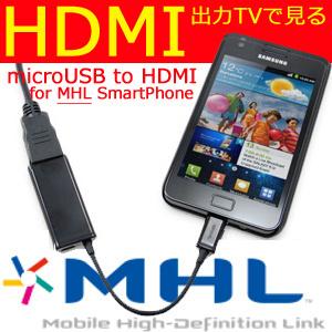 【送料無料】スマホを高画質/大画面TVで見る!HDMI変換アダプタMHLケーブル(Galaxy Note S2 SII LTE AQUOS PHONE Optimus Vu JOJO Xperia SX GX ARROWS X REGZA Phone HTC DELL Streak Pro対応テレビ/モニター出力可能)の画像