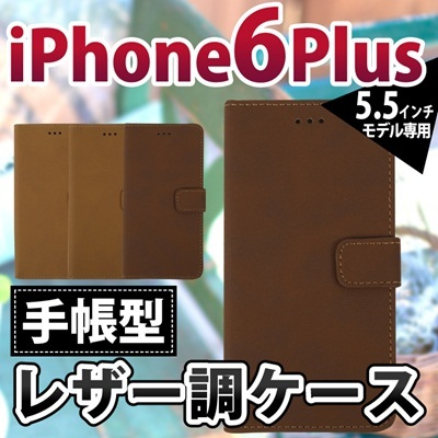 iPhone6sPlus/6Plus ケース シック レザー調 iPhone6 Plus ケース★人気の手帳型★名刺やカードの収納に便利なカードポケット付き。スマホスタンドとしても使用でき、動画鑑賞にも最適です! DJ-IPHONE62-A10[ゆうメール配送][送料無料]の画像