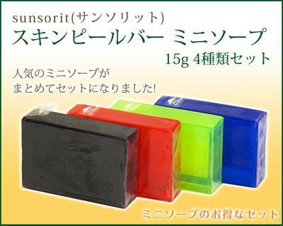 【ゆうパケット】サンソリットスキンピールバーミニソープ(15g)4種類セット
