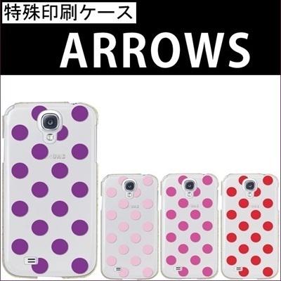 【クリックで詳細表示】特殊印刷/ARROWS NX (F-04G)ARROWS NX(F-06E)(カラードットL)CCC-003R【スマホケース/ハードケース/カバー/arrows nx f-06e】