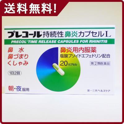 Qoo10【指定第2類医薬品】プレコール持続性鼻炎カプセルL(20カプセル)【4987774596853】≪メール便での東京地域からの発送、最短で翌日到着!ポスト投函のため不在時でも受け取れますが、箱つぶ