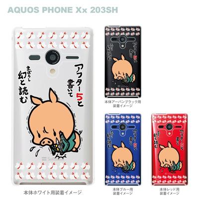 【AQUOS PHONEケース】【203SH】【Soft Bank】【カバー】【スマホケース】【クリアケース】【クリアーアーツ】【アート】【SWEET ROCK TOWN】 46-203sh-sh2004の画像