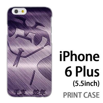 iPhone6 Plus (5.5インチ) 用『No2 30』特殊印刷ケース【 iphone6 plus iphone アイフォン アイフォン6 プラス au docomo softbank Apple ケース プリント カバー スマホケース スマホカバー 】の画像
