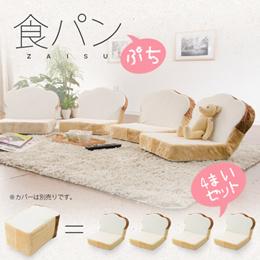 【送料無料】「ぷちパン」座椅子「4個セット」  かわいい食パン座椅子のぷちバージョンが新登場!