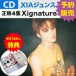 【オリジナル特典付き】予約 XIA ジュンス XIGNATURE 正規4集 アルバム JYJ 初回限定ポスター 丸めて発送 5月31日発売