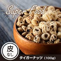 タイガーナッツ (100g) ■ オーガランド ogaland 食物繊維 置き換え ダイエット 難消化性デンプン たんぱく質 ビタミン ミネラル オレイン酸