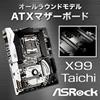 ★数量限定X99 Taichi 「Intel X99 Express」を搭載したオールラウンドモデルのATXマザーボード