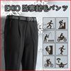 【EXIO】防寒起毛パンツ 送料無料