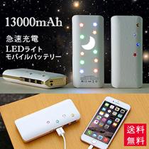 【送料無料】13000mAh モバイルバッテリー 急速充電 LEDライト付 大容量 2.1A充電器 USBポート スマホ 予備バッテリー iPhone スマートフォン アンドロイド 対応 即納 携【配