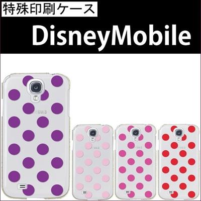 特殊印刷/Disney Mobile(SH-02G)/DisneyMobile(F-07E/N-03E)(F-03F)(SH-05F)(カラードットL)CCC-003R【スマホケース/ハードケース/カバー/ディズニーモバイル】の画像