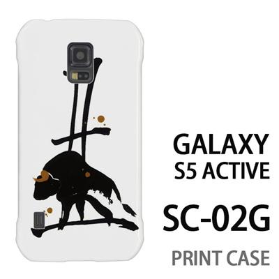 GALAXY S5 Active SC-02G 用『0723 干支筆文字 丑』特殊印刷ケース【 galaxy s5 active SC-02G sc02g SC02G galaxys5 ギャラクシー ギャラクシーs5 アクティブ docomo ケース プリント カバー スマホケース スマホカバー】の画像
