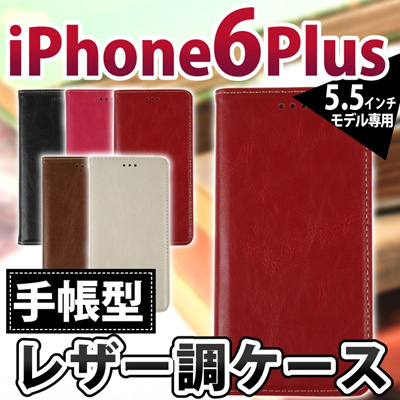 iPhone6sPlus/6Plus ケース シックなレザー調のiPhone6Plusケースです。名刺やカードの収納に便利なカードポケット付き!スマホスタンドとしても使用でき、動画鑑賞にも最適! DJ-IPHONE62-A12[ゆうメール配送][送料無料]の画像