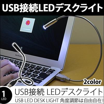USL-007 USB デスク ライト LED 1球 1灯 フレキシブル アーム 角度 調節 自由 蛇腹 照明 卓上 PC パソコン 学習机 学習用 [ゆうメール配送][送料無料]の画像