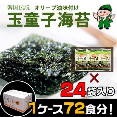 オットンジャ 玉童子オーリブ油味付けのり 8枚×3個×24袋 72食分 1箱 韓国海苔 弁当用 韓国食品 海苔 のり 最安挑戦!の画像