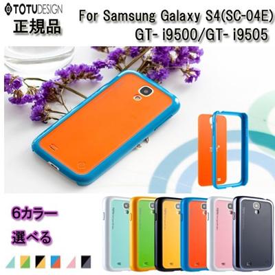 【メール便送料無料】 【Samsung Galaxy S4 ケース】ドコモ S4 SC-04E TOTU 正規品 Rainbow Series galaxy s4 カバー スタンド case docomo スマホカバー サムスン ギャラクシー S4 Galaxy ケース GT-i9500の画像